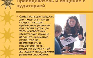 Как разговаривать студенту с преподавателем (учителем): правила общения, этика, как общаться